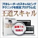 王道スキャル・125.jpg